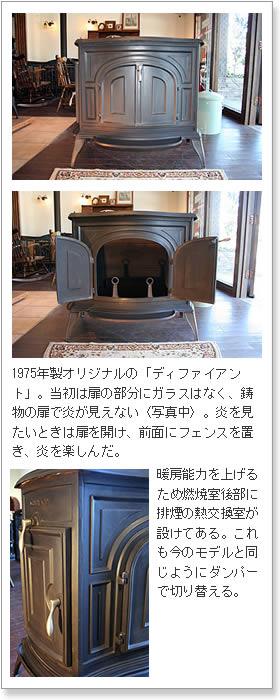 1975年製オリジナルの薪ストーブ「ディファイアント」。当初は扉の部分にガラスはなく、鋳物の扉で炎が見えない〈写真中〉。炎を見たいときは扉を開け、前面にフェンスを置き、炎を楽しんだ。 暖房能力を上げるため燃焼室後部に排煙の熱交換室が設けてある。これも今のモデルと同じようにダンパーで切り替える。