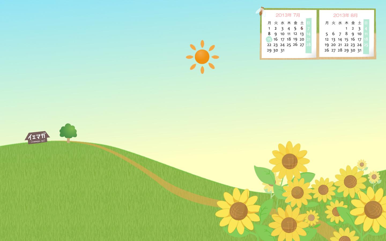 ... カレンダー付き 2013年7月~8月 : 2013年カレンダー : カレンダー