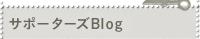 サポーターズBlog