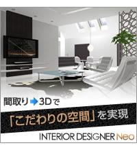 間取りから3D「こだわりの空間を実現」インテリアデザイナーNeo