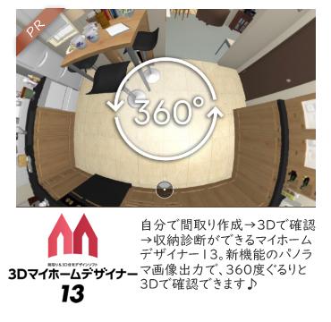 【広告】マイホームデザイナー13