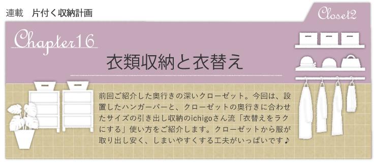 衣類収納と衣替え【片付く収納計画vol.16】