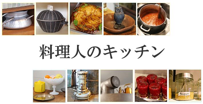 料理人のキッチン