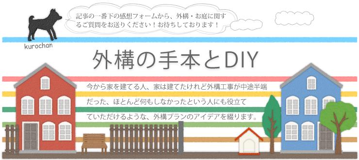 雑草をなんとかしたい【外構の手本とDIY 44】