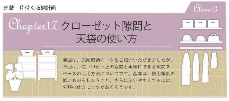 クローゼットの隙間と天袋の使い方【片付く収納計画vol.16】