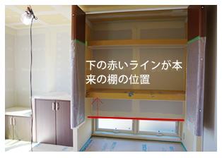 工事中の棚板の位置(引渡しまで10日を切ってもこの状態でした)。