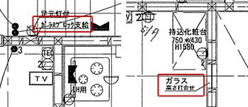 1階(左)の図面には、「ガラスブロック支給」と書いてありますが、寝室(右)は「ガラス高さ打ち合わせ」としか書いてありません。