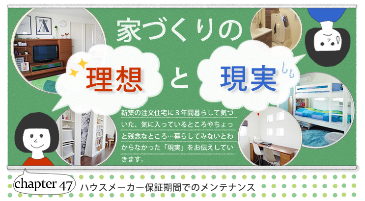 ハウスメーカー保証期間でのメンテナンス【家づくりの理想と現実 47】