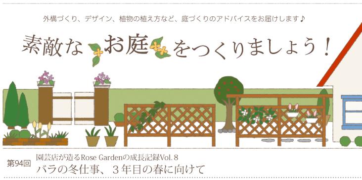 バラの冬仕事、3年目の春に向けて【素敵なお庭をつくりましょう!94】