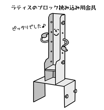 本来ラティスをブロックに固定するための金具が、フェンスの柱のサイズとぴったり合うことに気が付き、こちらを利用して柱を固定しました。
