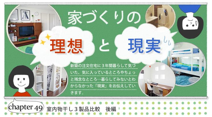 室内物干し3製品比較 後編【家づくりの理想と現実 49】
