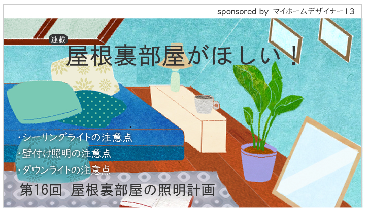 屋根裏部屋の照明計画【屋根裏部屋がほしい!16】