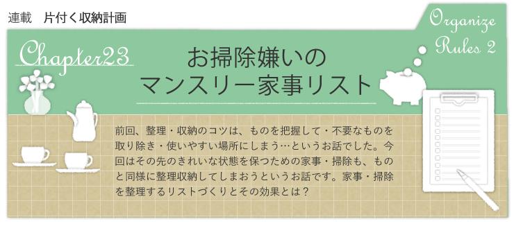 お掃除嫌いのマンスリー家事リスト(ダウンロード付き)【片付く収納計画 23】