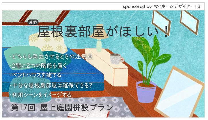 屋上庭園併設プラン【屋根裏部屋がほしい!17】