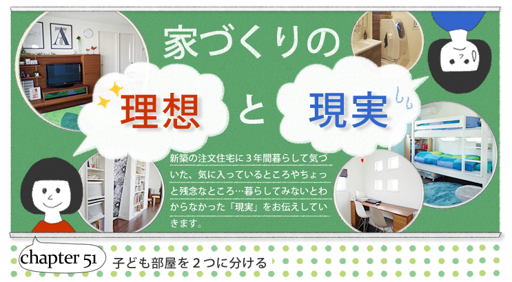 子ども部屋を2つに分ける【家づくりの理想と現実 51】