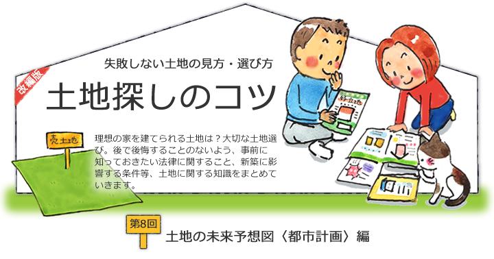 土地の未来予想図〈都市計画区域〉編【土地探しのコツ 8】