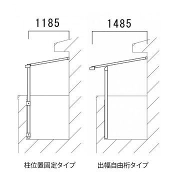 位置固定タイプも前述の柱なしタイプと同様に出幅1185mmとなります。出幅自在桁タイプは、柱の位置よりも屋根を伸ばせるため、雨よけ効果は抜群ですね。