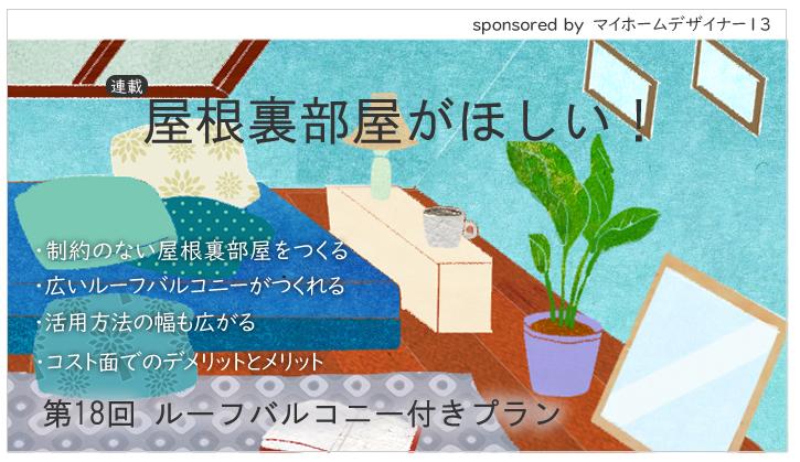 ルーフバルコニー付きプラン【屋根裏部屋がほしい!18】