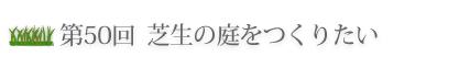 ガーデンルームのつくり方【外構の手本とDIY 49】