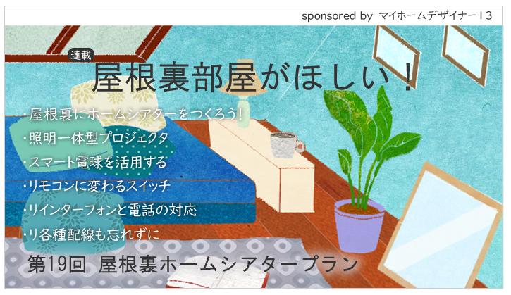 屋根裏ホームシアタープラン【屋根裏部屋がほしい!19】
