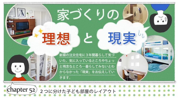 2つに分けた子ども部屋のレイアウト【家づくりの理想と現実 52】