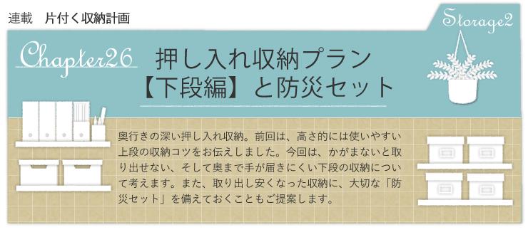 押し入れ収納プラン〈下段編〉防災セット【片付く収納計画 26】