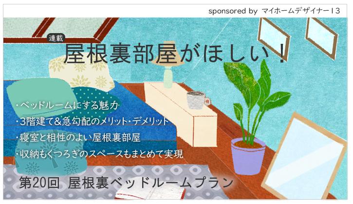 屋根裏ベッドルームプラン【屋根裏部屋がほしい!20】