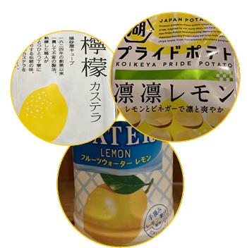 レモンを使ったお菓子や飲料がたくさん販売されていますね。