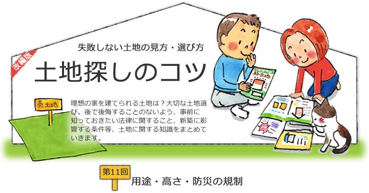用途・高さ・防災の規制【土地探しのコツ 11】