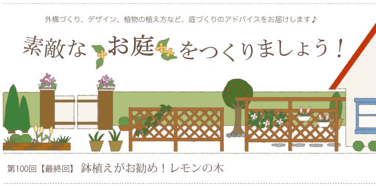 鉢植えがお勧め!レモンの木【素敵なお庭をつくりましょう!100】