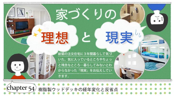 樹脂製ウッドデッキの経年変化と反省点【家づくりの理想と現実 54】
