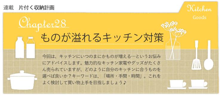 ものが溢れるキッチン対策【片付く収納計画 28】