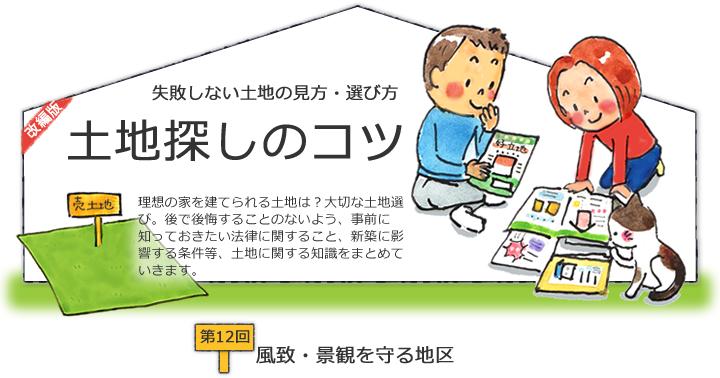 風致・景観地区【土地探しのコツ 12】【土地探しのコツ 12】