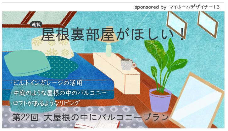 大屋根の中にバルコニープラン【屋根裏部屋がほしい!22】