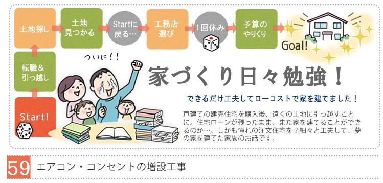エアコン・コンセントの増設工事【家づくり日々勉強 59】